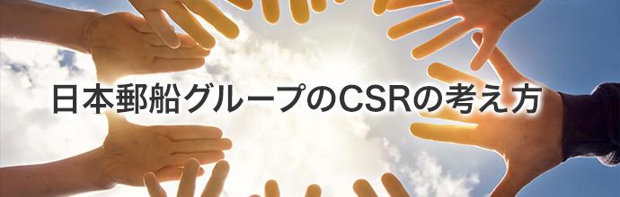 日本郵船グループのCSRの考え方