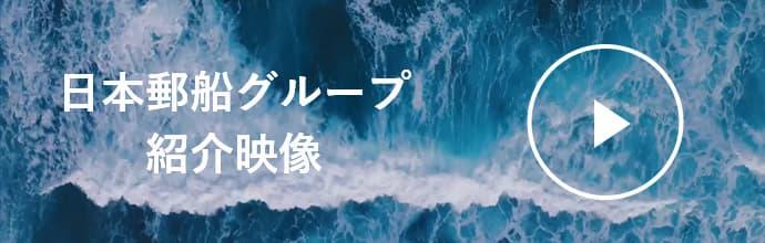 日本郵船グループ紹介映像